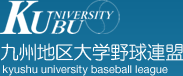 九州地区大学野球連盟 | kyushu university baseball league